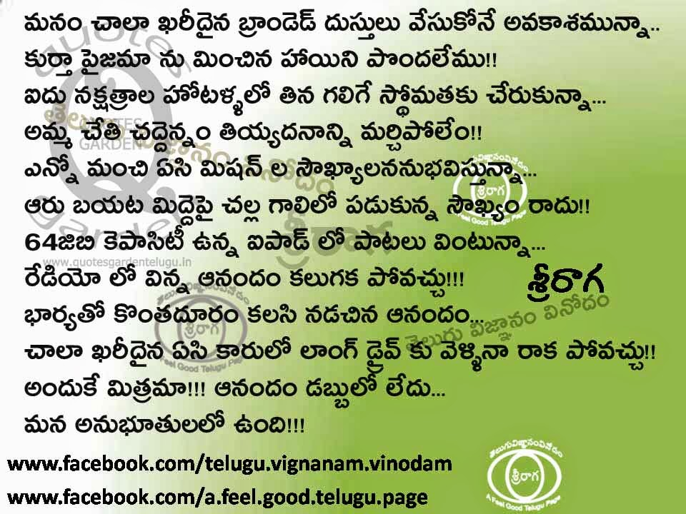 Best-Telugu-Life-Quotes-Pinterest-Whatsapp-SMS-Facebook-messages-images-Best Telugu inspirational Quotes about life - Top Telugu Life Quotes with images - Best Telugu Life Quotes - Best inspirational quotes about life - Best Telugu Quotes about life