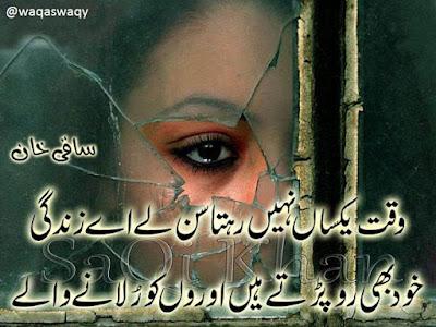 Waqt Yaksaan Nahi