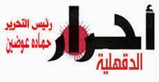 جريدة أحرار الدقهلية |اخبار الدقهلية على مدار 24 ساعة