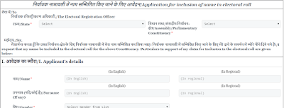 apply voter card in delhi