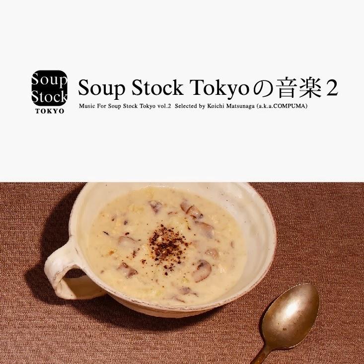 VA / Soup Stock Tokyoの音楽2