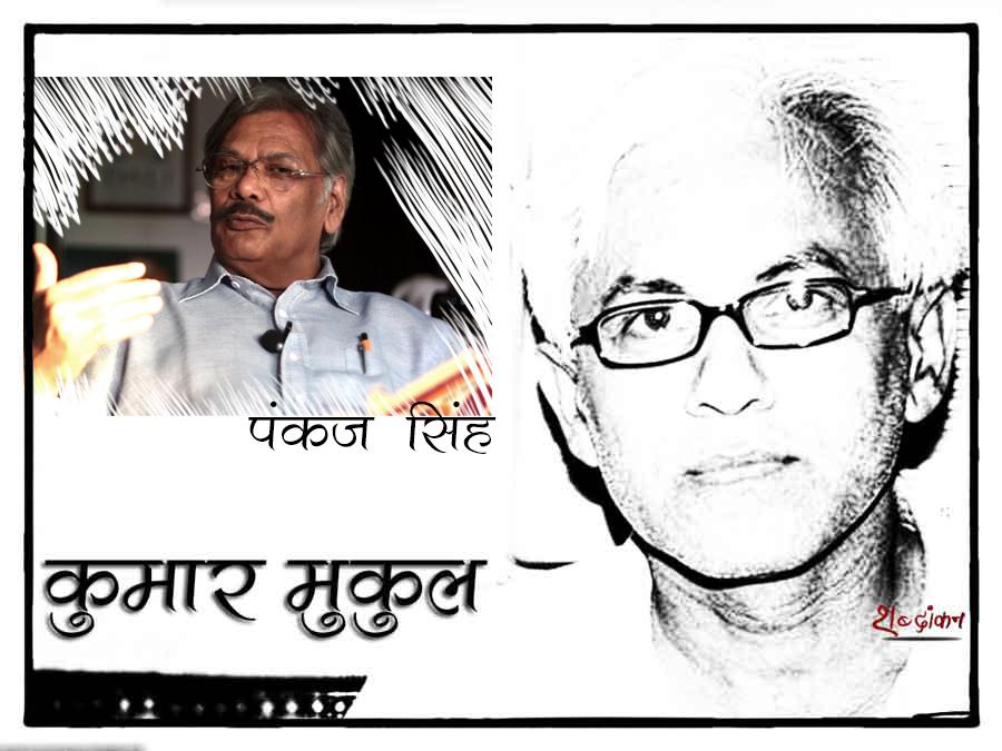 अब जब कि पंकज सिंह नहीं हैं - कुमार मुकुल #शब्दांकन