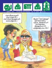 Thuglak Toon Toon Cartoon
