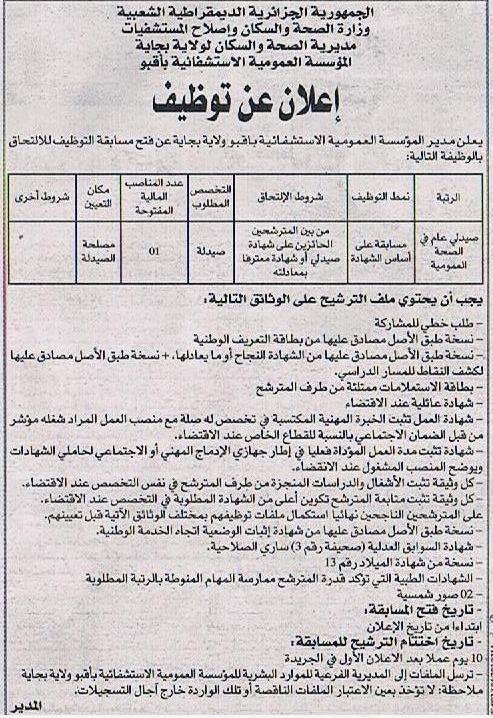 إعلان توظيف بالمؤسسة العمومية الاستشفائية بأقبو و لاية بجاية