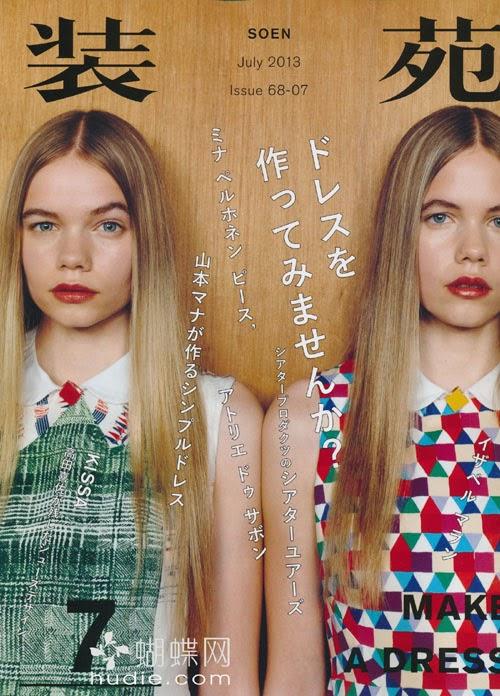 SO-EN (装苑) July 2013