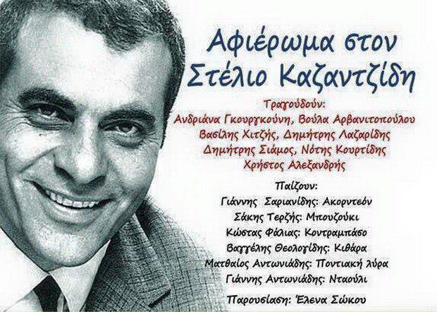 Συναυλία αφιερωμένη στον Στέλιο Καζαντζίδη για την ενίσχυση του Κοινωνικού Παντοπωλείου Αλεξανδρούπολης