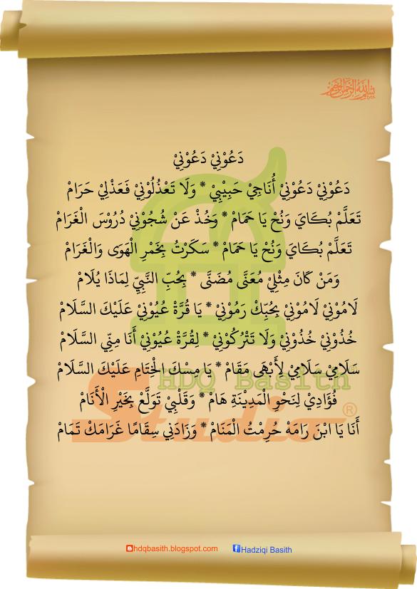 Lirik Qashidah Da'uni Da'uni Unaji Habibi ~ HDQ Basith Studio
