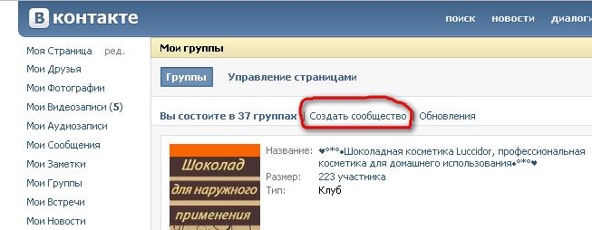 Как сделать статья вконтакте
