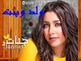كلمات اغنية ولد وبنت لجنات من البوم حب جامد 2013