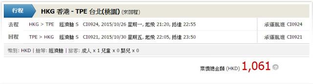 中華航空香港往返 台北 / 台中 / 高雄 HK$680起(連稅 HK$1,061)