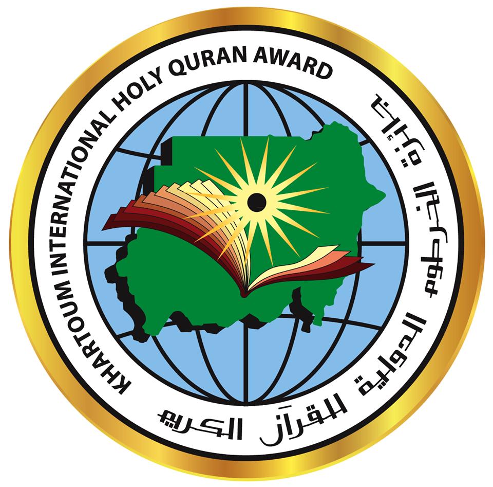 جائزة الخرطوم الدولية للقرآن الكريم-Khartoum International Holy Quran Award