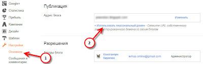 Использовать персональный домен