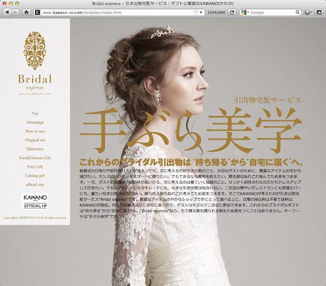 KAWANO Bridal