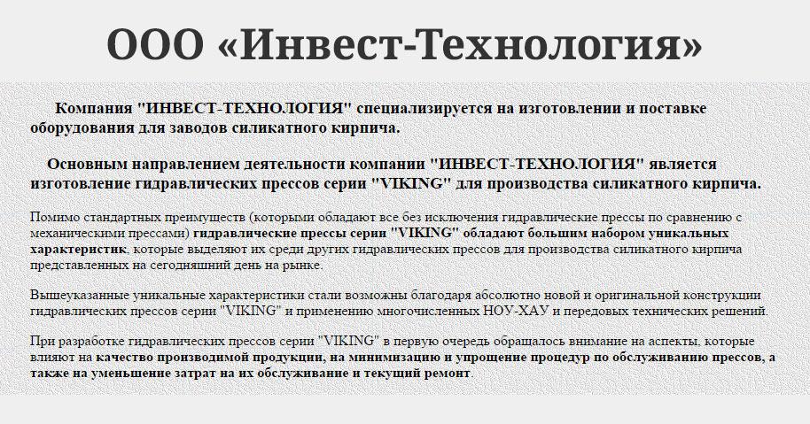 ООО «Инвест-Технология», г. Челябинск, ул. Нахимова, 20