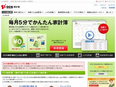 http://kakeibo.ocn.ne.jp/