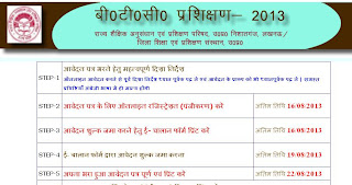 upbasiceduboard.gov.in at UPTET Result 2013