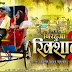 Upcoming Bhojpuri Movies in 2015 & 2016 Latest Bhojpuri Release Dates