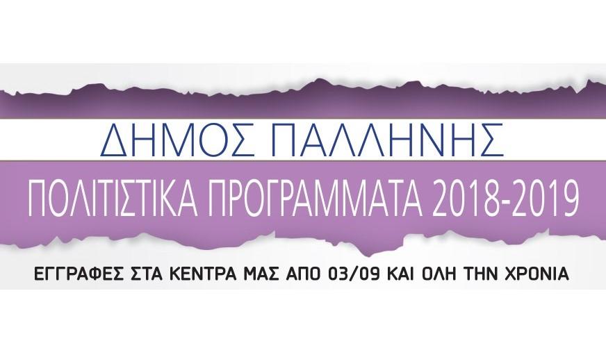 Πολιτιστικά Προγράμματα Δήμου Παλλήνης