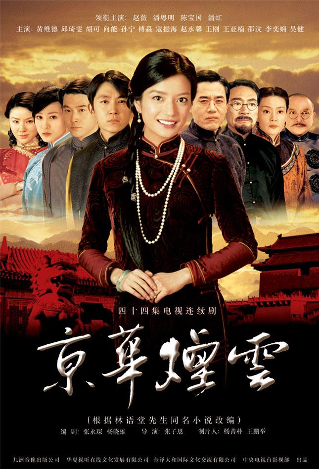 Phim Kinh Hoa Yên Vân-Moment In Peking 44 tập