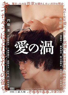 Ai no uzu (Love's Whirlpool) (2014) [Vose]