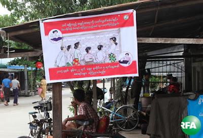 ရန္ကုန္တိုင္းေဒသႀကီး ရပ္ကြက္တစ္ခုမွာ မဲစာရင္း လာေရာက္ၾကည့္ရႈဖို႔ ႏိႈးေဆာ္ေၾကာ္ျငာထားစဥ္ Photo: Aung Thain Kha/ RFA