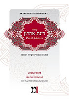 Machazòr di rito sefardita orientale, Rosh Hashanà - Morashà