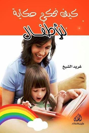 كيف نحكي حكاية للأطفال - غريد الشيخ pdf