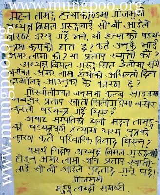Postering against amar lama pratap khati