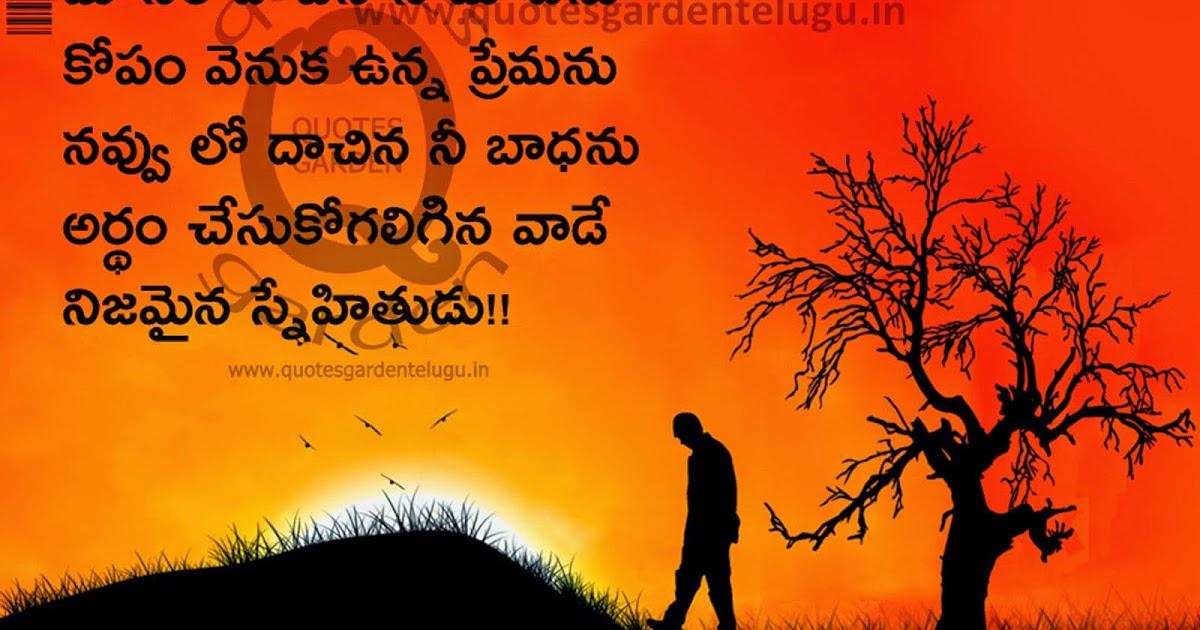 Best Telugu Friendship Quotes   QUOTES GARDEN TELUGU ...