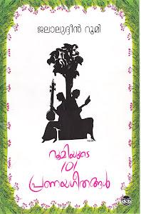 'റൂമിയുടെ 101പ്രണയഗീതങ്ങള് ' പ്രകാശിതമായപ്പോള് .....