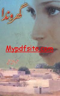 Gharonda By Aleem-ul-Haq-Haqi
