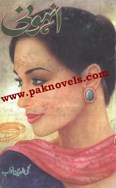 Anhoni by Mohyyudin Nawab