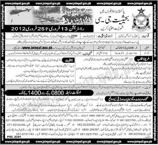 Join Pak Navy As A Cadet Of 2013 Online Regisytration