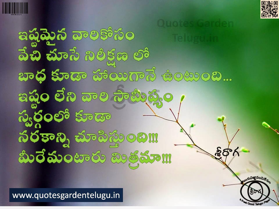 best telugu love qutoes with hd wallapapers images