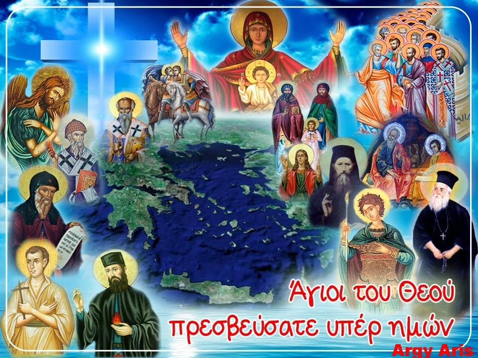 Προστασία αγίων - Protection from Saints