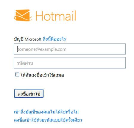 hotmail com ลงชื่อ เข้า ใช้