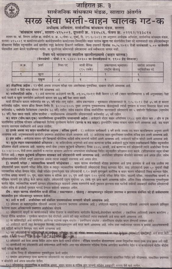 Application Letter For Job In Marathi Narrative Essay For
