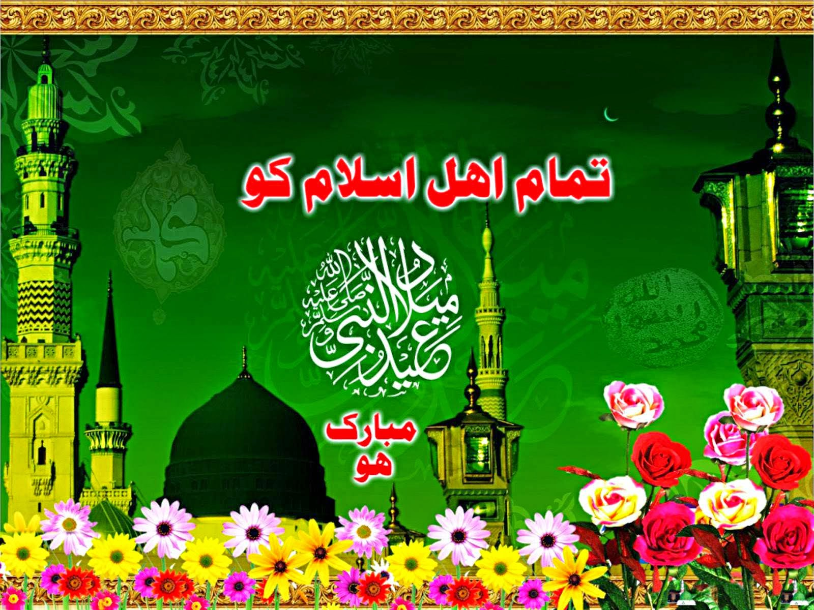 Wallpaper download eid milad un nabi - Eid Milad Un Nabi Mubarak 2016 Hd Wallpaper Free Download