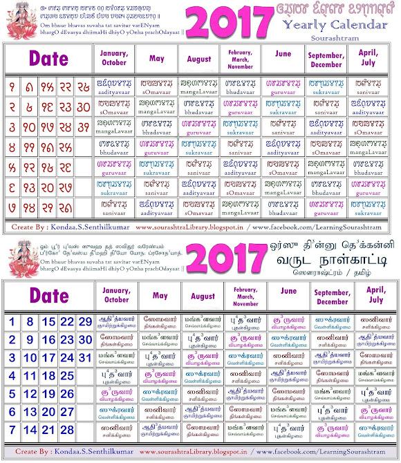 dinnu dekkanni (Calendar)