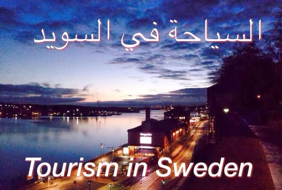 السياحة في السويد Tourism in Sweden