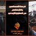 Warga Suriah Gembira Pilot Yordania Dibakar
