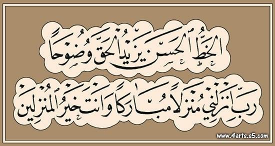 kaligrafi naskhi