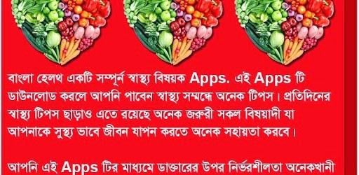 Health Tips In Bangla Health Tips In Urdu For Women Of The Day Images For Men For  For Summer In Urdu For Man In Telugu Photos