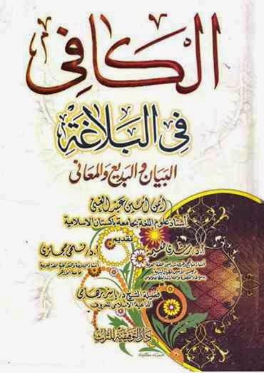 الكافي في البلاغة: البيان والبديع والمعاني لـ أيمن أمين عبد الغني