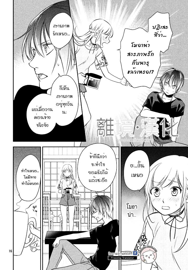 Mermaid Boys ตอนที่ 11 TH แปลไทย