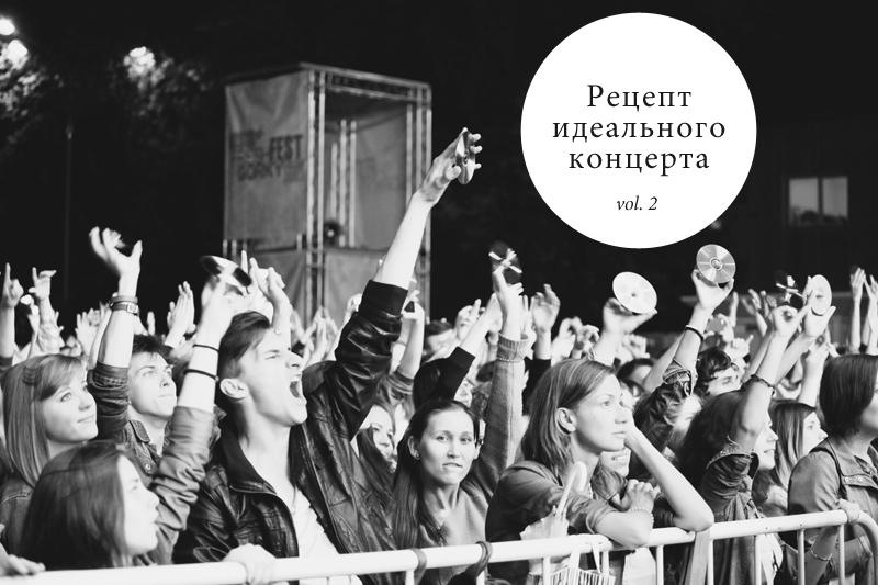 Правила посещения концертов