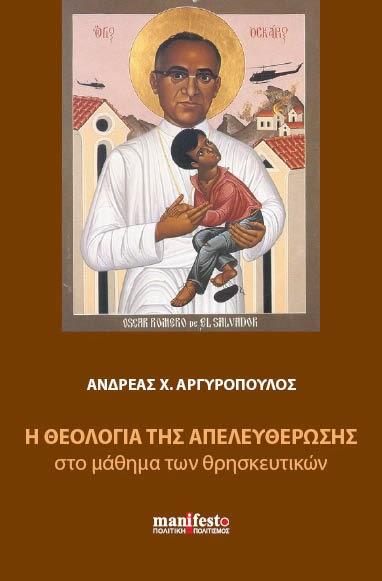 Η Θεολογία της Απελευθέρωσης στο μάθημα των Θρησκευτικών
