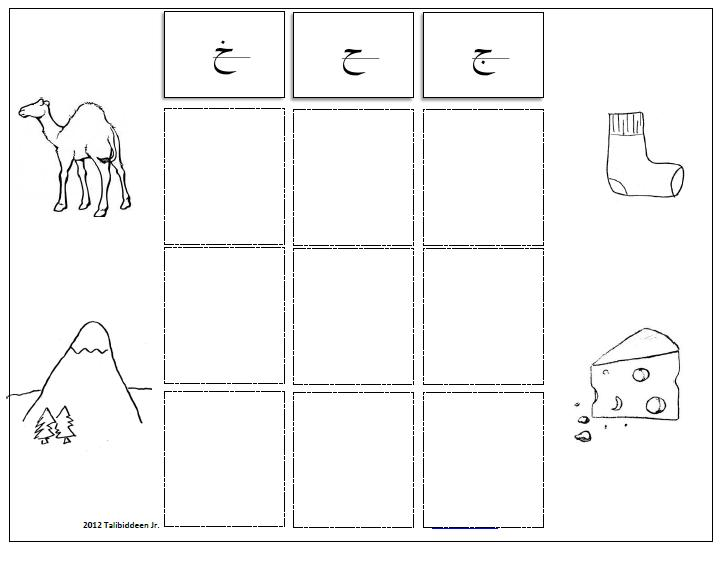 Jeem Haa Khaa Beginning Middle End Letter Sort Tj Homeschooling