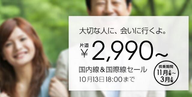 日本捷星 Jetstar 明早開賣日本單程優惠,大阪/東京飛香港單程4,990円/5,990円起,明年3月前出發。