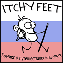 ITCHY FEET in Russian!